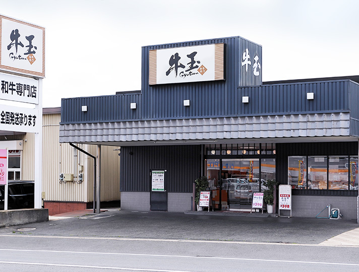 品質・鮮度・味 最高級の牛肉店「牛玉」