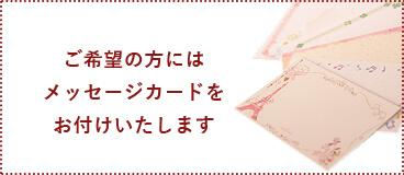ご希望の方にはメッセージカードをお付けいたします