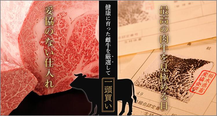 妥協のない仕入れ!最高の肉牛を見極める目!