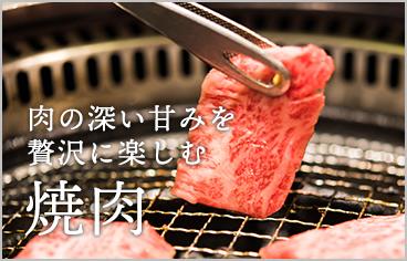 肉の深い甘みを贅沢に楽しむ焼き肉