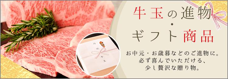 牛玉の進物・ギフト商品